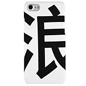 Etui Til Apple iPhone 6 iPhone 7 Mønster Bakdeksel Ord / setning Tegneserie Dyr Hard PC til iPhone X iPhone 8 Plus iPhone 8 iPhone 7 Plus